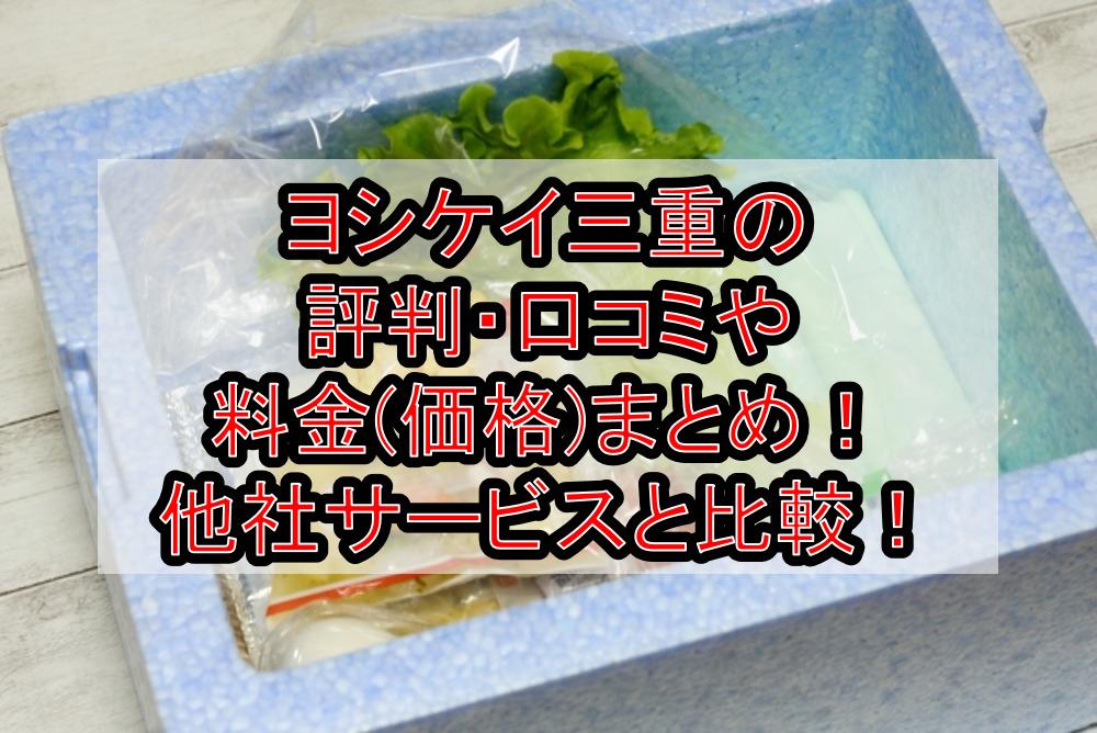 ヨシケイ三重の評判・口コミや料金(価格)まとめ!他社サービスと徹底比較!