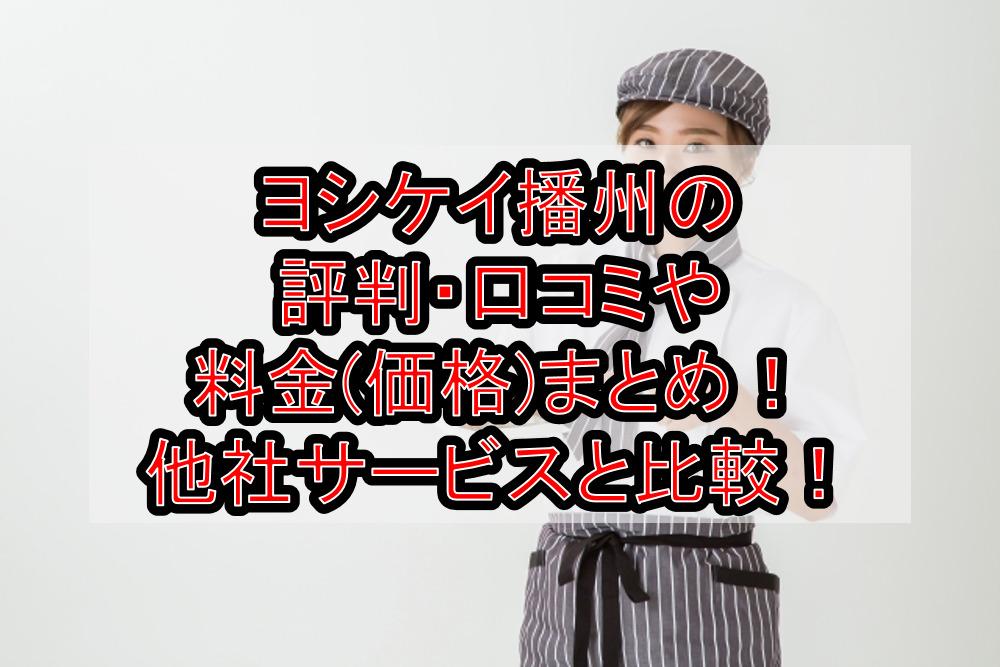 ヨシケイ播州の評判・口コミや料金(価格)まとめ!他社サービスと徹底比較!