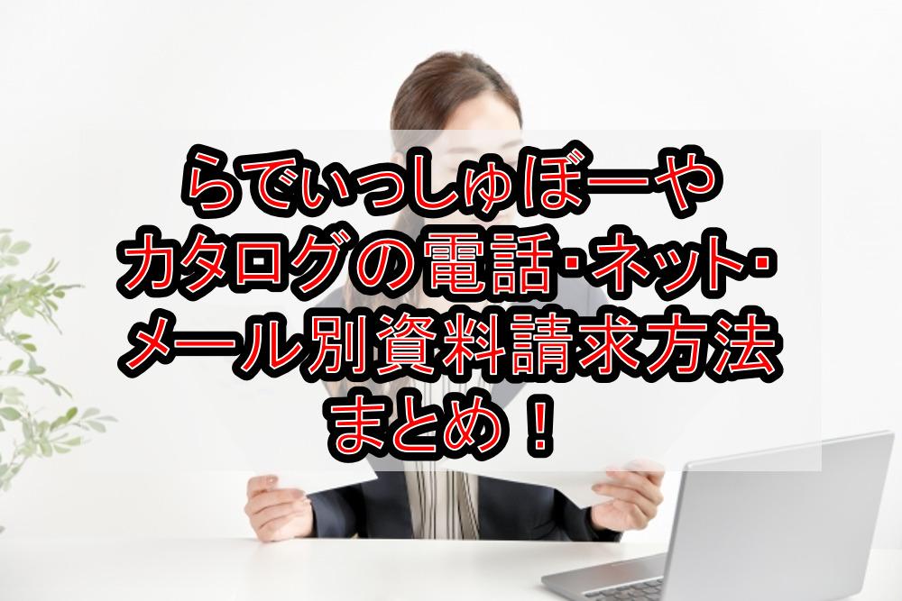 らでぃっしゅぼーやカタログの電話・ネット・メール別資料請求方法まとめ!