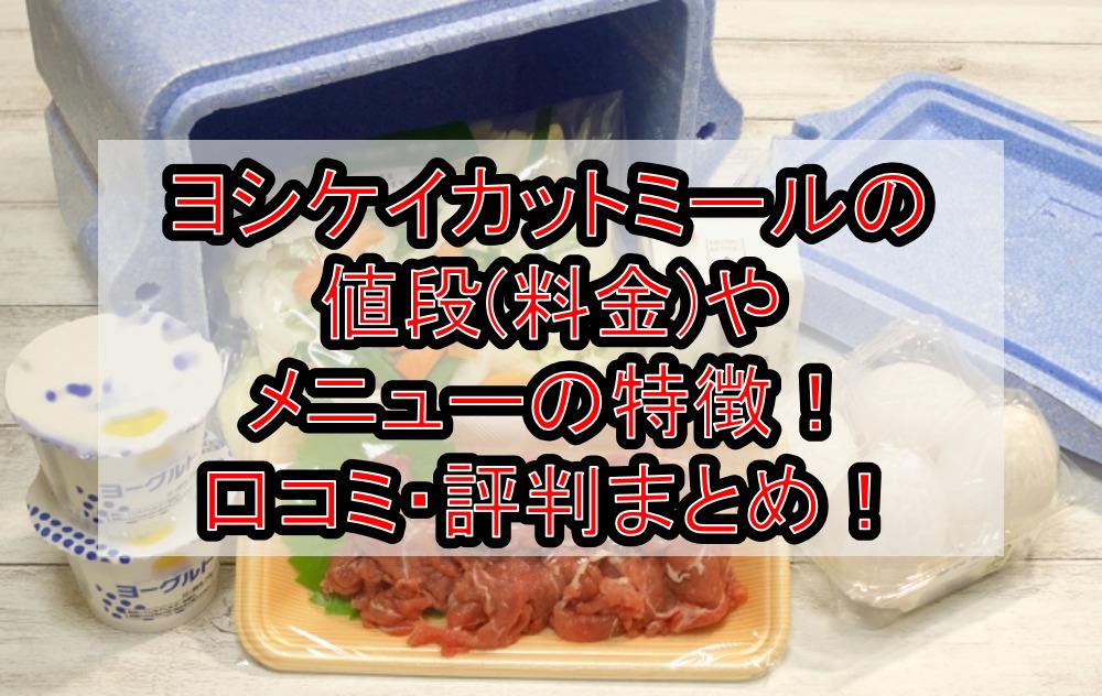 ヨシケイカットミールの値段(料金)やメニューの特徴!口コミ・評判まとめ!