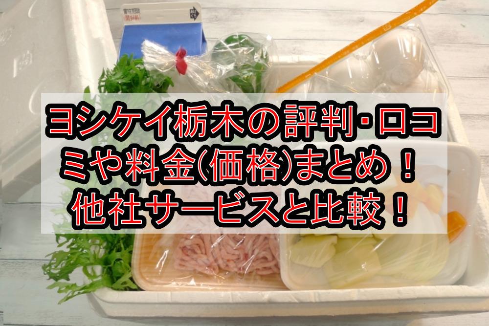 ヨシケイ栃木の評判・口コミや料金(価格)まとめ!他社サービスと徹底比較!