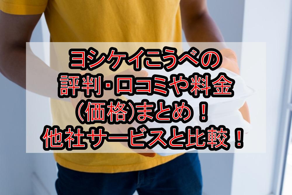 ヨシケイこうべの評判・口コミや料金(価格)まとめ!他社サービスと徹底比較!