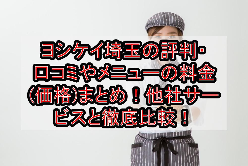 ヨシケイ埼玉の評判・口コミやメニューの料金(価格)まとめ!他社サービスと徹底比較!