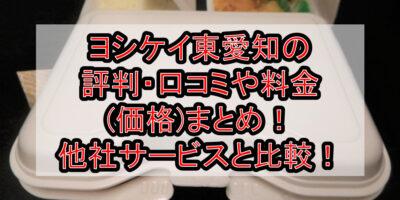 ヨシケイ東愛知の評判・口コミや料金(価格)まとめ!他社サービスと徹底比較!