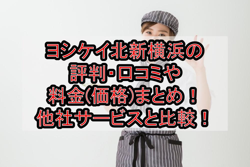 ヨシケイ北横浜の評判・口コミや料金(価格)まとめ!他社サービスと徹底比較!