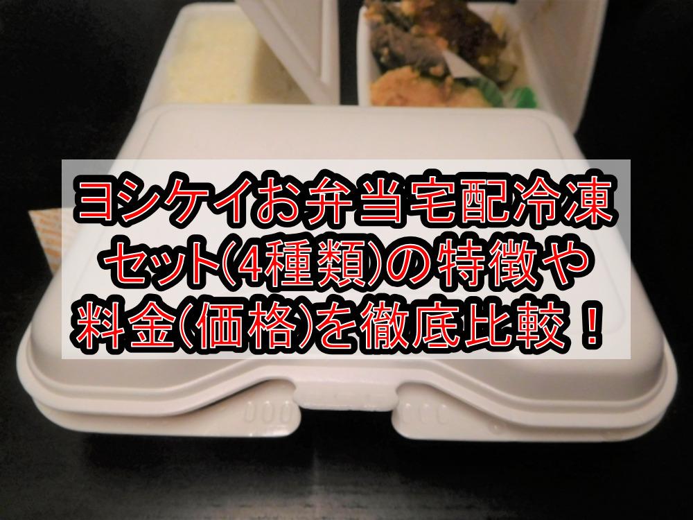 ヨシケイお弁当宅配冷凍セット(4種類)の特徴や料金(価格)を徹底比較!