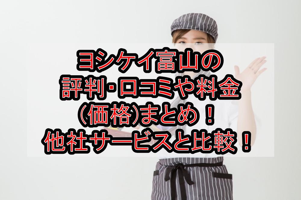 ヨシケイ富山の評判・口コミや料金(価格)まとめ!他社サービスと徹底比較!