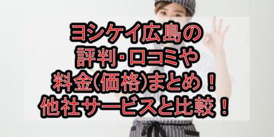 ヨシケイ広島の評判・口コミや料金(価格)まとめ!他社サービスと徹底比較!
