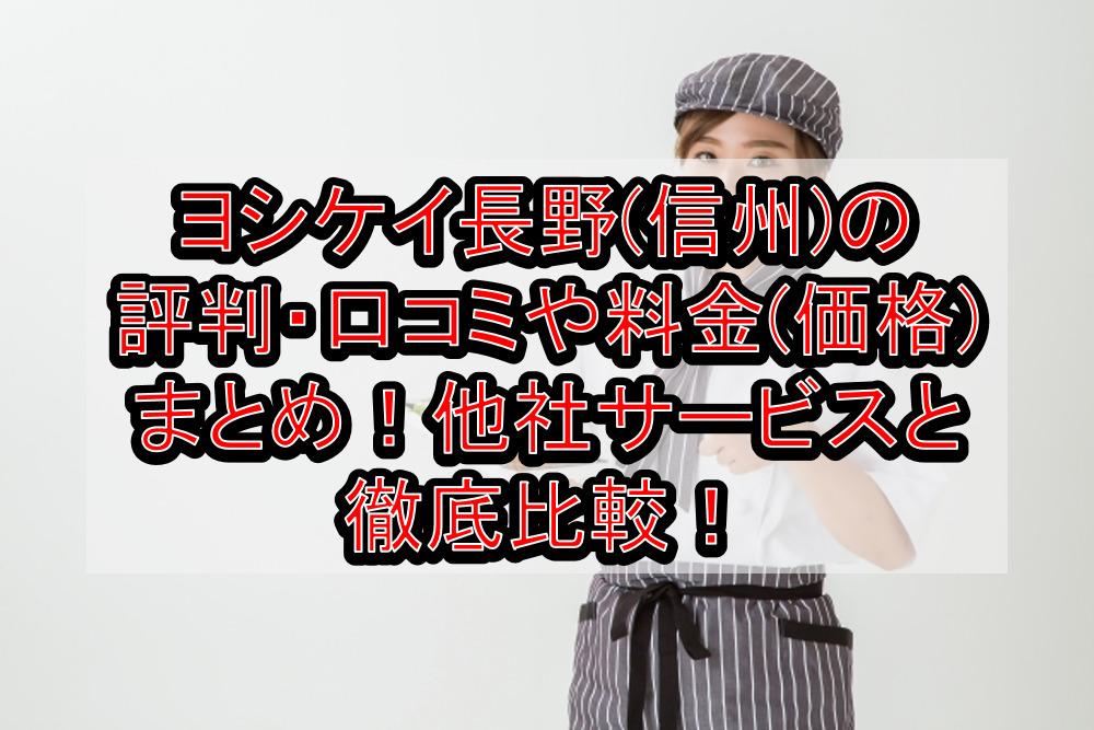 ヨシケイ長野(信州)の評判・口コミや料金(価格)まとめ!他社サービスと徹底比較!