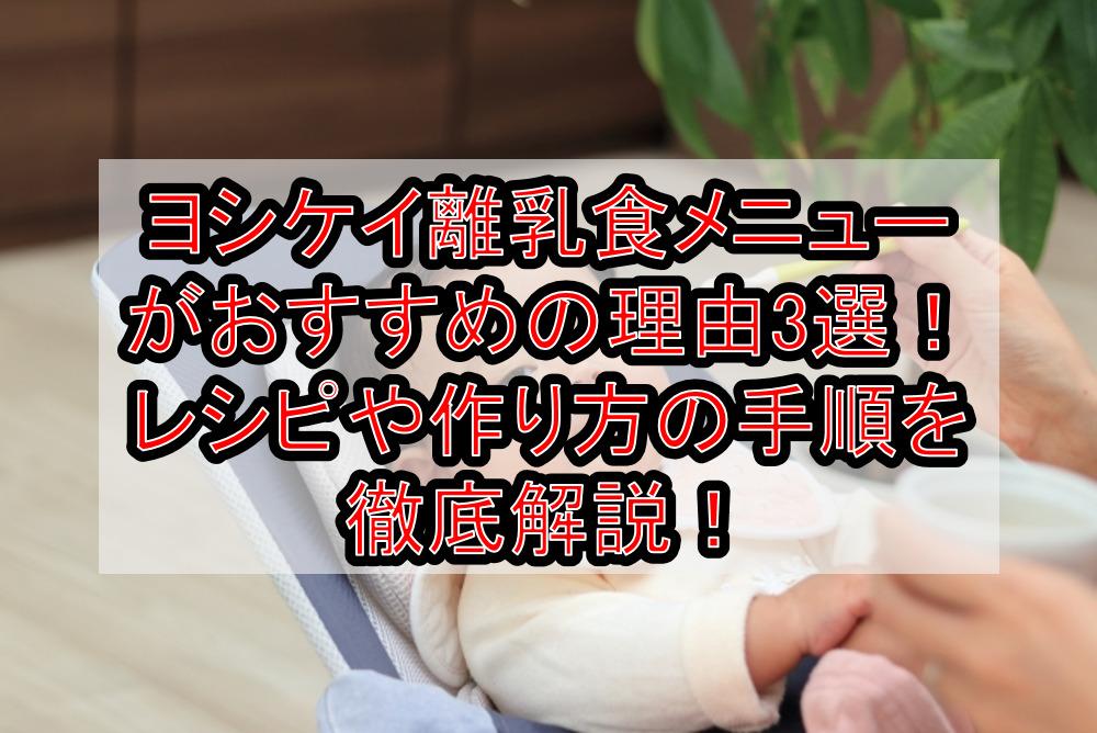 ヨシケイ離乳食メニューがおすすめの理由3選!レシピや作り方の手順を徹底解説!
