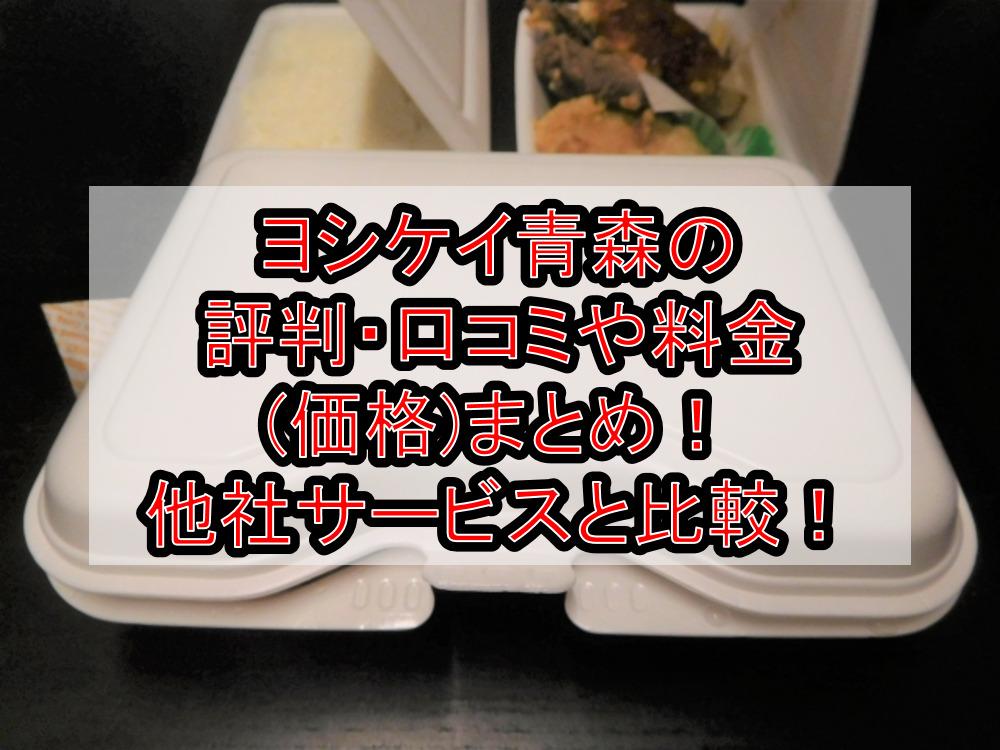 ヨシケイ青森の評判・口コミや料金(価格)まとめ!他社サービスと徹底比較!