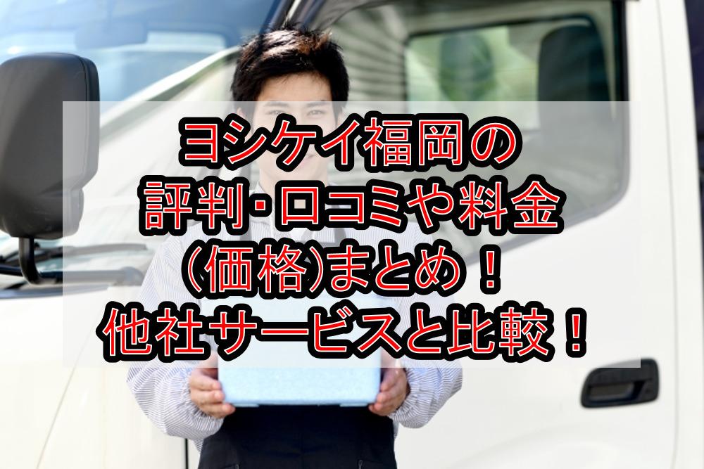 ヨシケイ福岡の評判・口コミやメニューの料金(価格)まとめ!他社サービスと徹底比較!