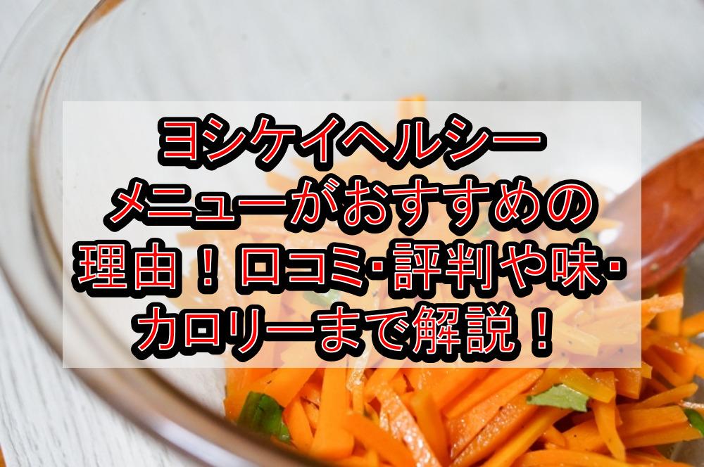 ヨシケイヘルシーメニューがおすすめの理由!口コミ・評判や味・カロリーまで徹底解説!