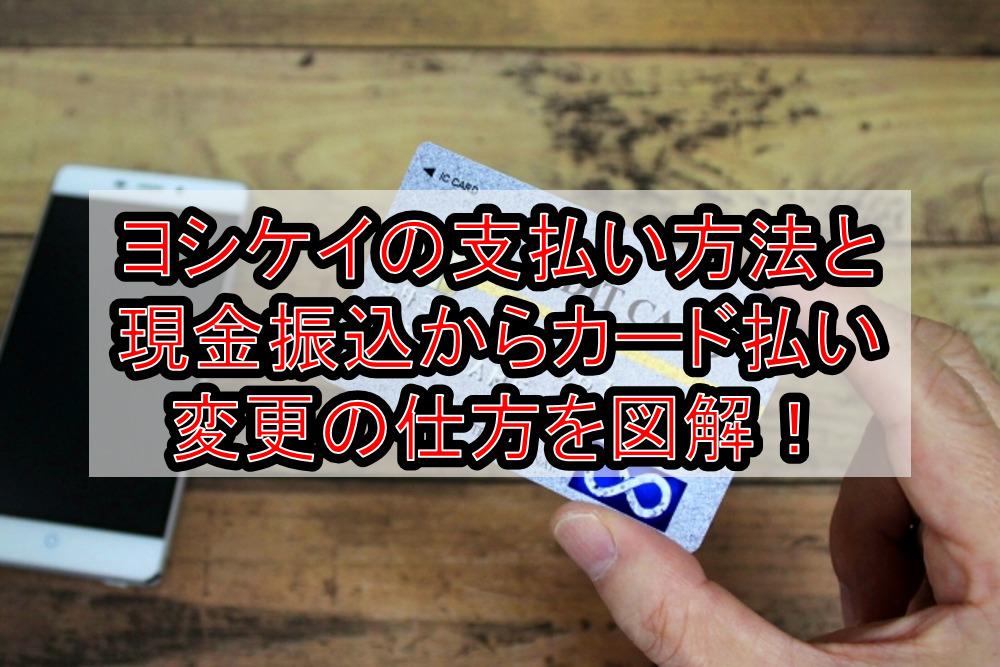 ヨシケイの支払い方法と現金振込からカード払い変更の仕方を徹底図解!