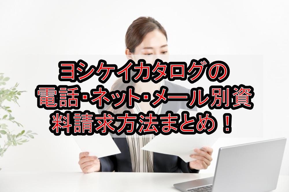 ヨシケイカタログの電話・ネット・メール別資料請求方法まとめ!