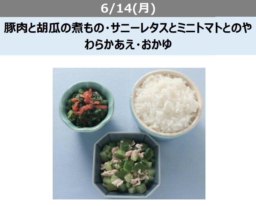 ヨシケイ 離乳食