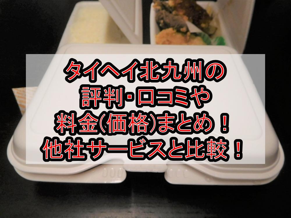 タイヘイ北九州の評判・口コミや料金(価格)まとめ!他社サービスと徹底比較!