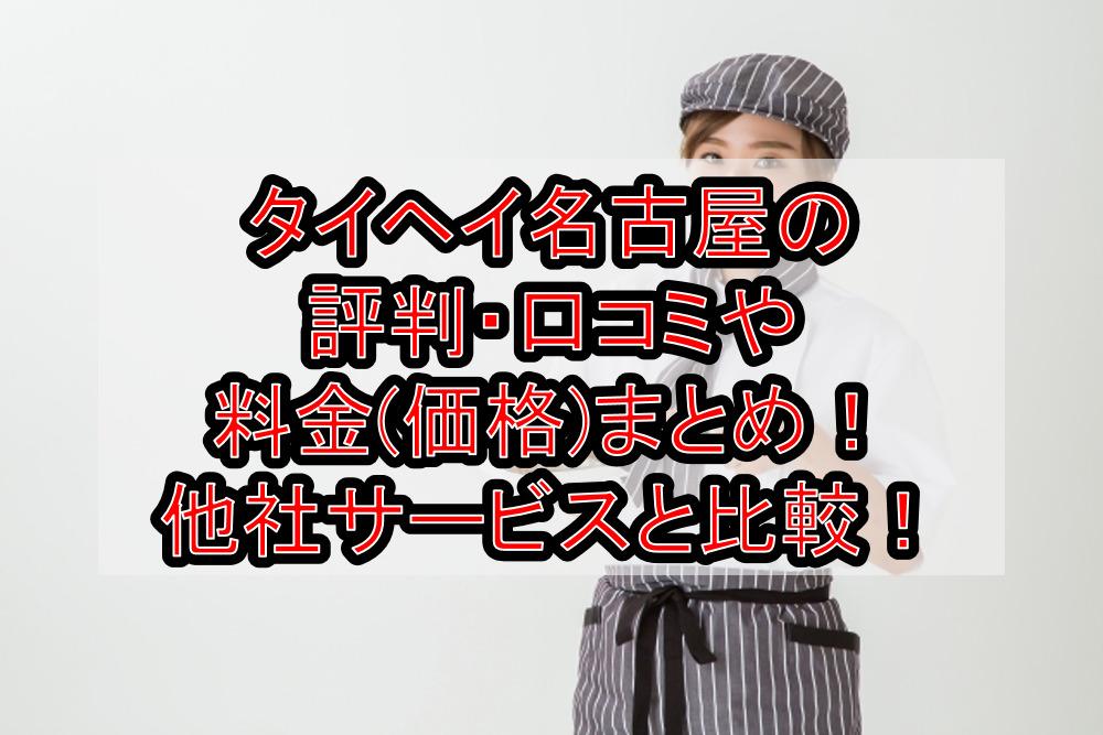 タイヘイ名古屋の評判・口コミや料金(価格)まとめ!他社サービスと徹底比較!