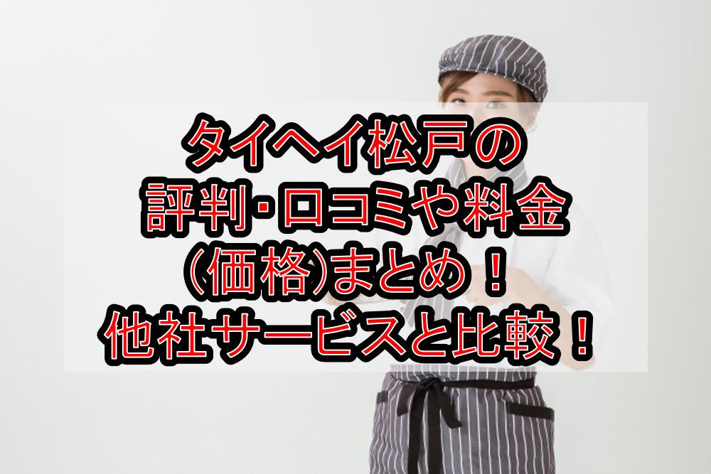 タイヘイ松戸の評判・口コミや料金(価格)まとめ!他社サービスと徹底比較!