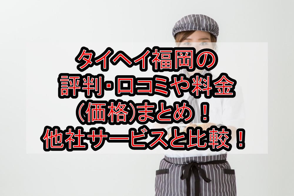 タイヘイ福岡の評判・口コミや料金(価格)まとめ!他社サービスと徹底比較!