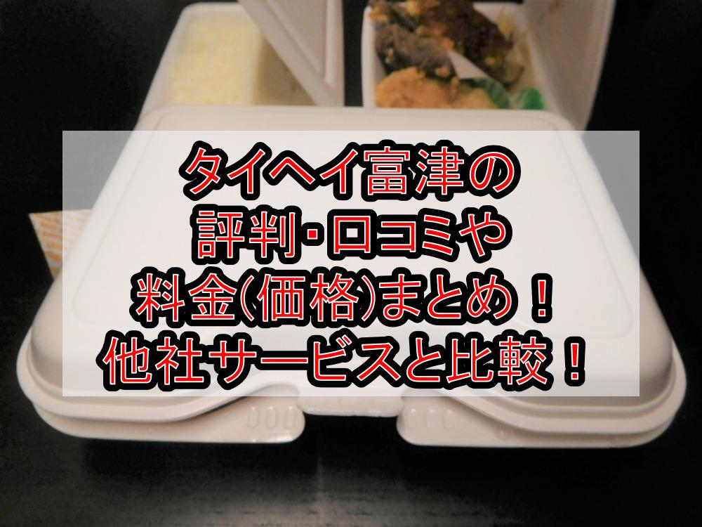 タイヘイ富津の評判・口コミや料金(価格)まとめ!他社サービスと徹底比較!