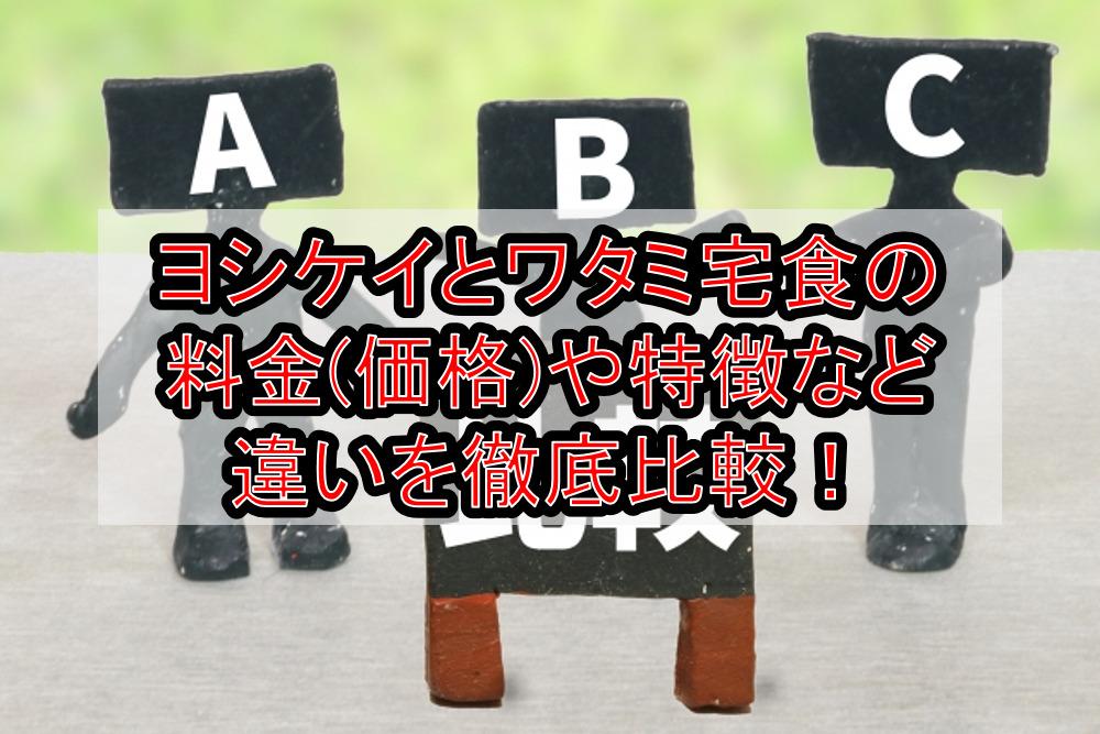 ヨシケイとワタミ宅食の料金(価格)や特徴など違いを徹底比較!