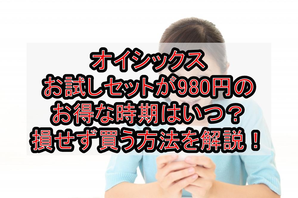 オイシックスお試しセットが980円のお得な時期はいつ?損せず買う方法を解説!