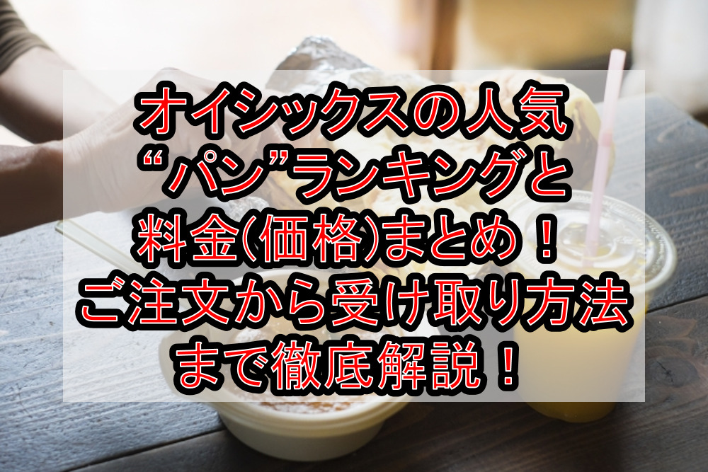 """オイシックスの人気""""パン""""ランキングと料金(価格)まとめ!ご注文から受け取り方法まで徹底解説!"""