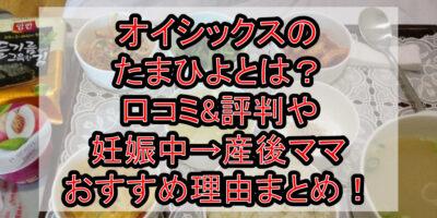オイシックスのたまひよとは?口コミ&評判や妊娠中→産後ママにおすすめ理由まとめ!