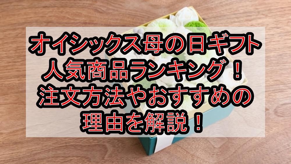オイシックス母の日ギフト人気商品ランキング!注文方法やおすすめの理由を解説!