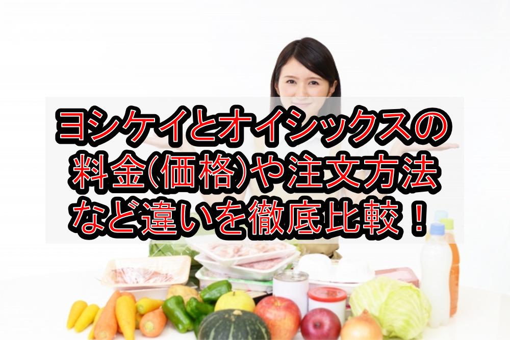 ヨシケイとオイシックスの料金(価格)や注文方法など違いを徹底比較!