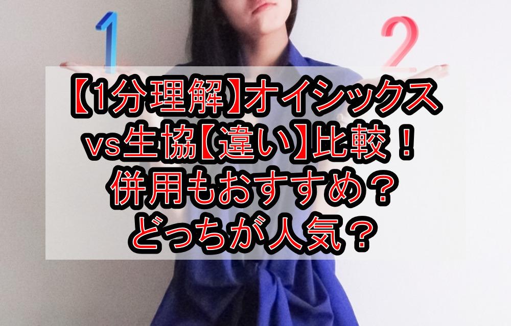 【1分理解】オイシックスvs生協【違い】徹底比較!併用もおすすめ?どっちが人気?