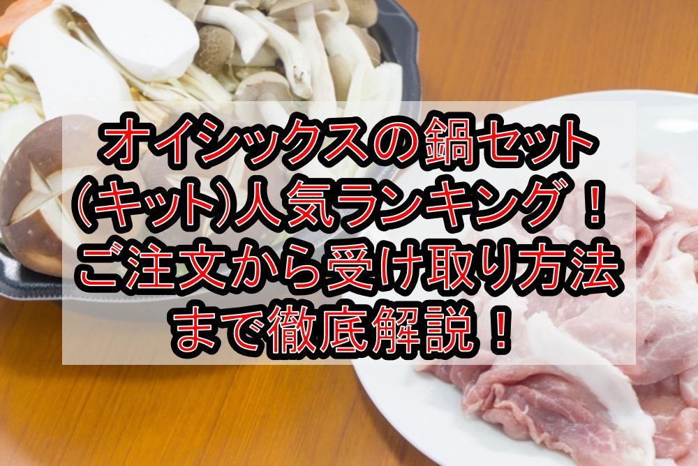 オイシックスの鍋セット(キット)人気ランキング!ご注文から受け取り方法まで徹底解説!