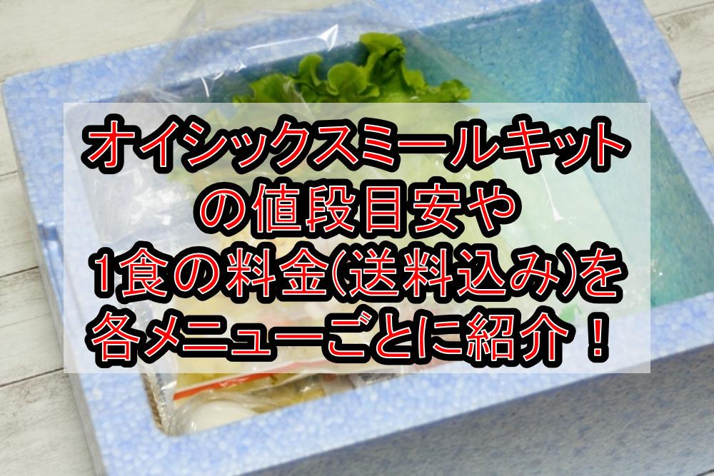 オイシックスミールキットの値段目安や1食の料金(送料込み)をメニューごとに紹介!