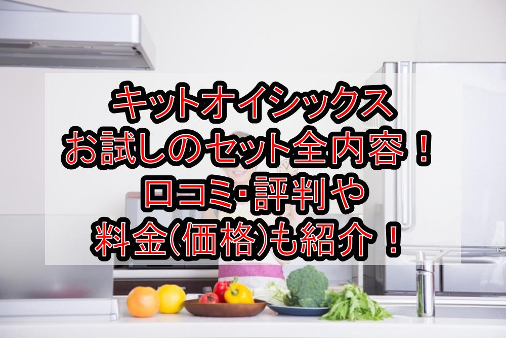 キットオイシックスお試しのセット全内容!口コミ・評判や料金(価格)も紹介!