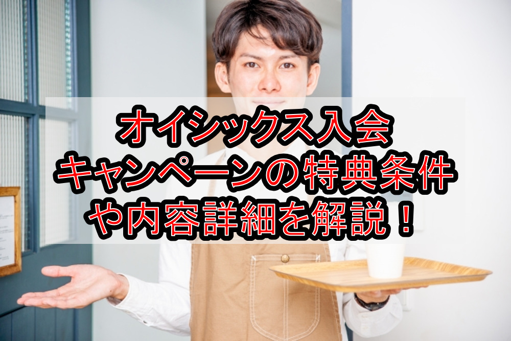 オイシックス入会キャンペーンの特典条件や内容詳細を徹底解説!