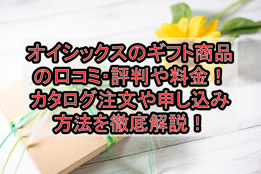 オイシックスのギフト商品の口コミ・評判や料金(価格)!カタログ注文や申し込み方法を徹底解説!