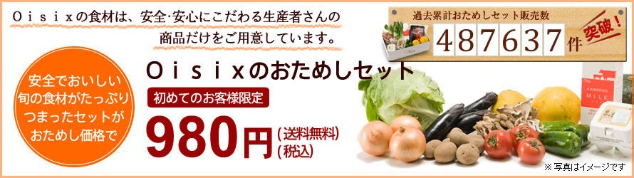 オイシックス お 試し セット 980 円