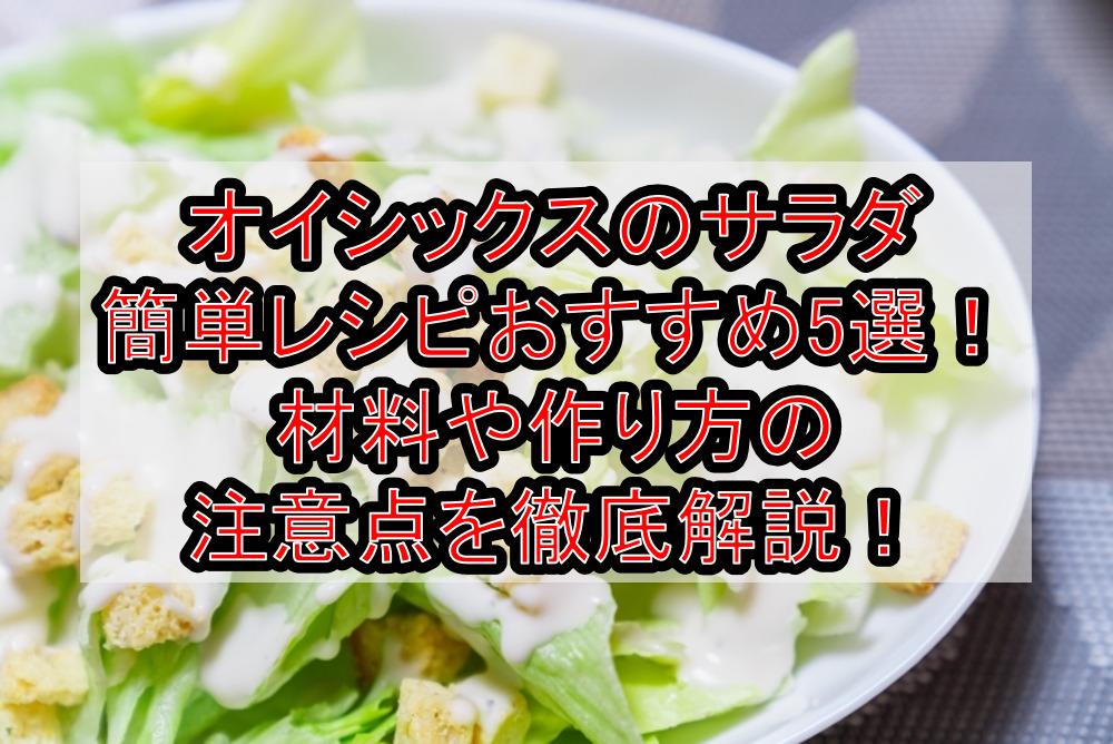 オイシックスのサラダ簡単レシピおすすめ5選!材料や作り方の注意点を徹底解説!