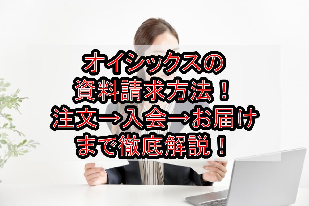 オイシックスの資料請求方法!注文→入会→お届けまで徹底解説!