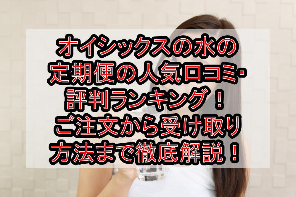 オイシックスの水の定期便の人気口コミ・評判ランキング!ご注文から受け取り方法まで徹底解説!