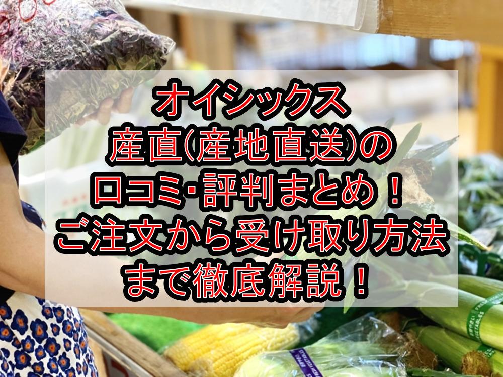オイシックス産直(産地直送)の口コミ・評判まとめ!ご注文から受け取り方法まで徹底解説!