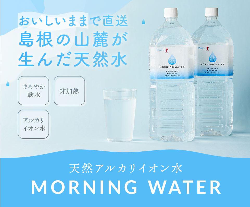 オイシックス 水